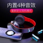 耳機頭戴式無線藍芽重低音耳麥運動音樂電腦游戲帶麥可線控待機長 英雄聯盟