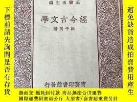 二手書博民逛書店罕見萬有文庫《經今古文學》一冊全Y180321 周予同 商務印書館 出版1929