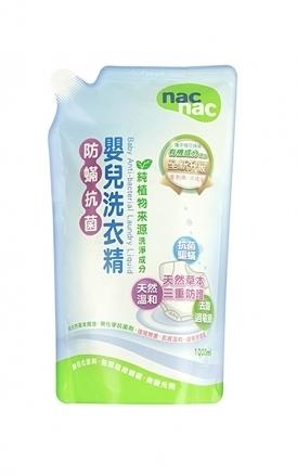 『121婦嬰用品館』NacNac防蟎抗菌嬰兒洗衣精補充包1000ml*3包/袋