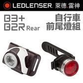 德國 LED LENSER SEO B3+B2R專業自行車燈禮盒組