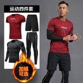 健身房運動套裝男長袖速干緊身衣訓練服