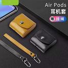蘋果 AirPods 保護套 無線藍牙耳...