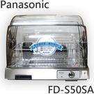 Panasonic 國際 烘碗機 FD-S50SA PTC 熱風循環 多重安全保護裝置 烘奶瓶 公司貨
