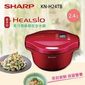 ㊝無水料理 送隨身麥客風K8㊝SHARP 夏普 2.4公升 KN-H24TB 2.4L 蒸氣0水鍋 烹調2-6人份量