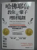 【書寶二手書T7/投資_IAS】哈佛耶魯教你一輩子的理財規劃_杜達光, 密班‧費波