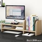 創意顯示器增高架電腦托架辦公桌鍵盤收納筆記本支架桌上小書架 俏girl YTL