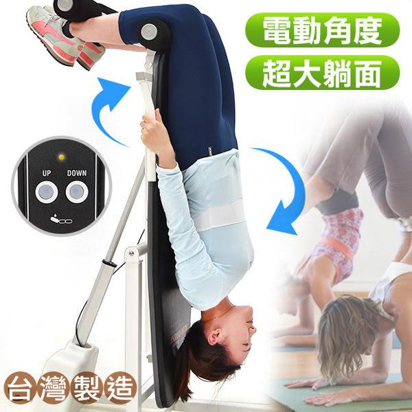 台製自動倒立器.遙控電動倒立機.科技倒立椅脊椎伸展機.倒立的好處.運動健身器材.推薦哪裡買ptt