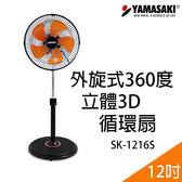 山崎外旋360度12吋立體3D循環扇 SK-1216S
