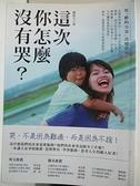 【書寶二手書T7/社會_HA1】這次你怎麼沒有哭?_陳政宇