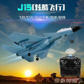 殲J15兩通遙控飛機超大滑翔機航拍戰斗機固定翼飛機航模男孩模型 MKS全館免運