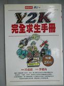 【書寶二手書T9/大學資訊_GEW】Y2K完全求生手冊_呂亮麗