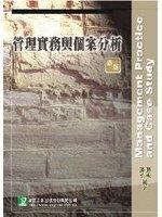 二手書博民逛書店《管理實務與個案分析(第四版)-EMBA、MBA專書》 R2Y ISBN:9862260653