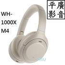平廣 送袋 SONY WH-1000XM4 銀色 藍芽耳機 台灣公司貨保2年 降噪 耳罩式 3代新款 可交談模式 360