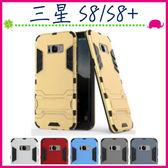 三星 Galaxy S8 S8+ 鎧甲系列保護殼 自帶支架 變形盔甲手機殼 手機套 全包款保護套 鋼鐵俠外殼