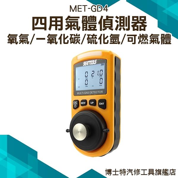 四合一 甲醛臭氧二氧化硫氫 氣體濃度檢測儀 除罐檢修 專業電錶儀表 有毒害氣體檢測儀