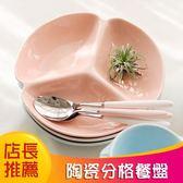 雙十二狂歡購 陶瓷分格餐盤 創意快餐盤飯菜盤兒童分隔餐具 圓形分格瓷盤水果盤