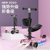 滑板車兒童1-3-6歲8以上小孩踏板可坐騎滑男女寶寶單腳滑滑溜溜車 快意購物網