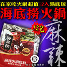 柳丁愛☆海底撈火鍋湯底料包 麻辣口味12包入重量級1320g【A699】在家就能吃正宗口味