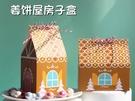 薑餅屋紙盒 糖果包裝盒 手提紙盒【X069】禮物盒餅乾盒糖果盒 耶誕包裝紙盒 聖誕節包裝
