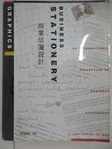 【書寶二手書T5/設計_DVE】商業信箋設計