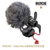 分期零利率 3C LiFe RODE 微型指向性麥克風 VMICRO Video Micro 機頂 麥克風 正成公司貨