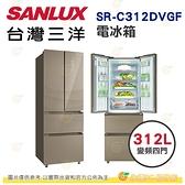 含拆箱定位+舊機回收 台灣三洋 SANLUX SR-C312DVGF 變頻四門 電冰箱 312L 公司貨 能效1級