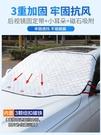 汽車防曬隔熱擋風玻璃罩