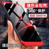 護盾系列 華碩ZenFone Max Pro M1 ZB601KL ZB602KL 手機殼 保護殼 手機套 360全包 三段式