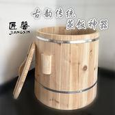 匠馨蒸飯桶傳統杉木桶上小下大倒蒸糯米鐵底木甄子竹制i蒸籠蒸屜 生活樂事館