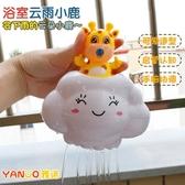 同款云雨戲水玩具兒童益智花灑