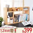 桌上書架/收納架/置物架 凱堡 501桌上型書架-80x20x45cm【H02227】