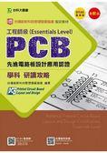 PCB先進電路板設計應用認證工程師級(Essentials Level)學科研讀