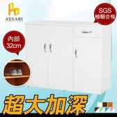 ASSARI-水洗塑鋼三門1抽鞋櫃(寬96深37高112cm)_白