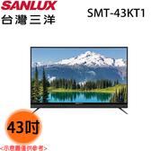 【SANLUX三洋】43吋 LED背光多媒體液晶電視 SMT-43KT1 送貨到府