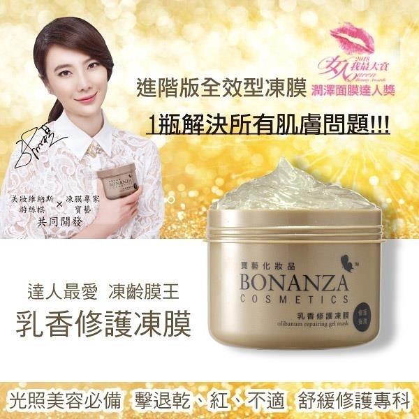 【南紡購物中心】【寶藝Bonanza】乳香修護凍膜250g
