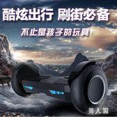 扭扭車電動雙輪兒童8-12成人學生智能代步車兩輪體感代步家用平衡車 PA6102【男人範】