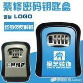 鑰匙盒 家用裝飾公司裝修密碼鑰匙盒鎖匙盒壁掛式貓眼鑰匙盒箱定制LOGO 檸檬衣舍