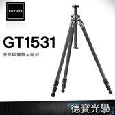 Gitzo GT1531 GT經典系列 6X 碳纖維三腳架 專業推薦碳纖維三腳架 文祥公司貨 下殺超低優惠