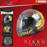 [中壢安信]Nikko TU-804 #5 老鷹 灰 全罩 安全帽 輕量 小帽體 騎士帽 804