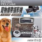 【 培菓平價寵物網 】法國《EYENIMAL》M006 大狗專用攜帶式防水型攝影機 (中大型貓犬用)