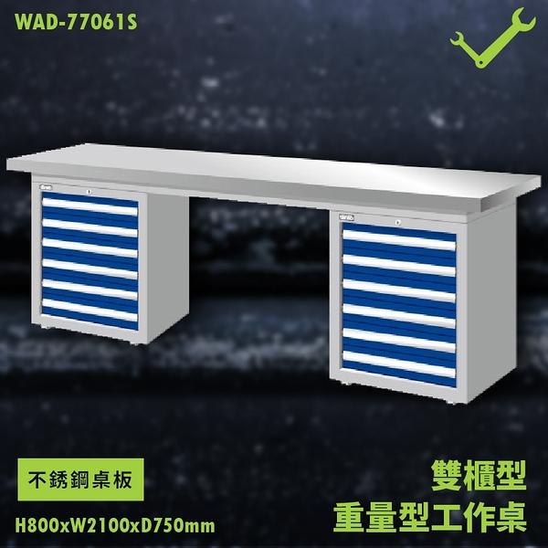 【天鋼】WAD-77061S《不銹鋼桌板》雙櫃型 重量型工作桌 工作檯 桌子 工廠 車廠 保養廠