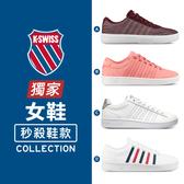 K-Swiss 加州美式精選運動時尚鞋-女鞋-共四款