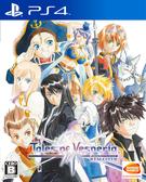 PS4 時空幻境 宵星傳奇 Remaster(中文版)