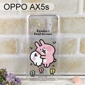 卡娜赫拉空壓軟殼 [蹭P助] OPPO AX5s (6.2吋)【正版授權】
