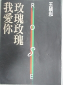 【書寶二手書T4/一般小說_HGV】玫瑰玫瑰我愛_王禎和