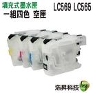 【短版空匣含晶片 四色一組】Brother LC569+LC565 填充式墨水匣 適用於J3520/J3720
