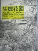 【書寶二手書T5/動植物_MDE】生機花園_莎拉.史坦因