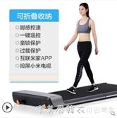 走步機可摺疊家用款非平板跑步機靜音小型 220vNMS漾美眉韓衣