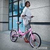 可折疊自行車超輕便攜女成年單車變速20寸16迷你小型輪成人大人男 【優樂美】YDL