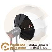 ◎相機專家◎ Aputure Lantern 90 燈籠罩 90cm 球形 柔光罩 保榮卡口 快裝設計 附控光罩 公司貨